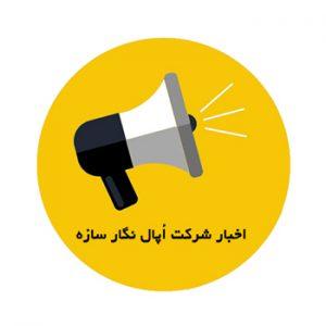 News Of OPAL NEGAR SAZEH