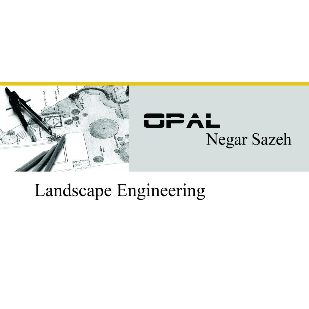 بخش طراحی محیطی و فضای سبز شرکت اُپال نگار سازه