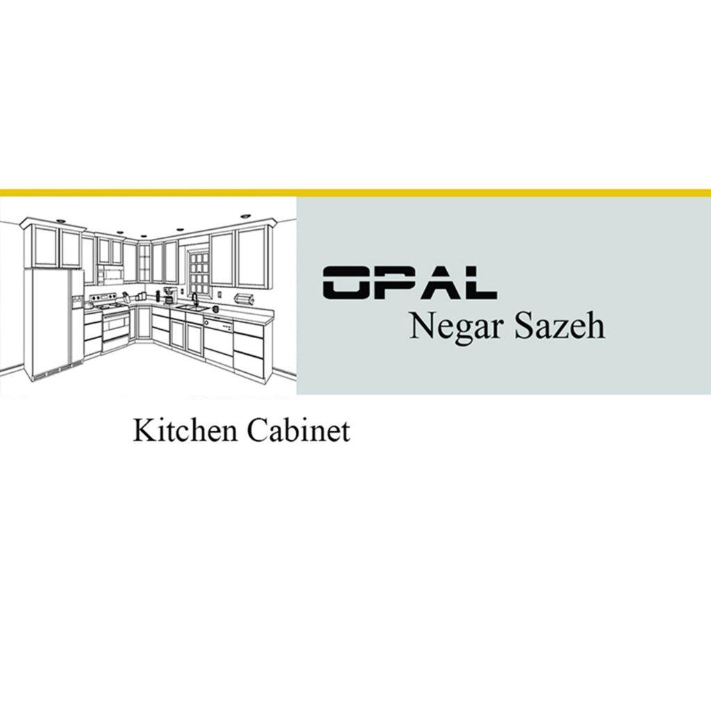 بخش کابینت آشپزخانه شرکت اُپال نگار سازه